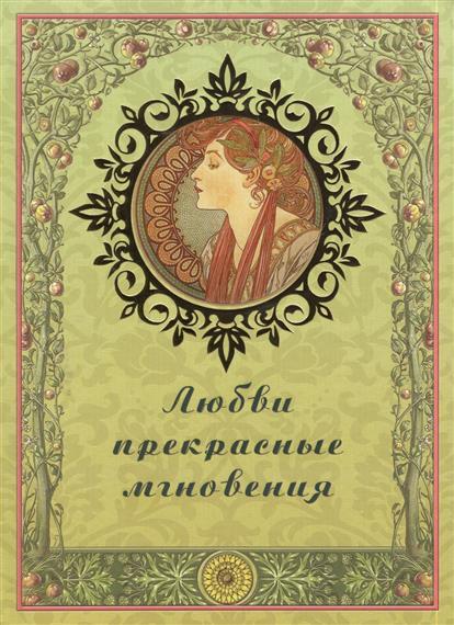 Рудакова Н. (сост.) Любви прекрасные мгновения