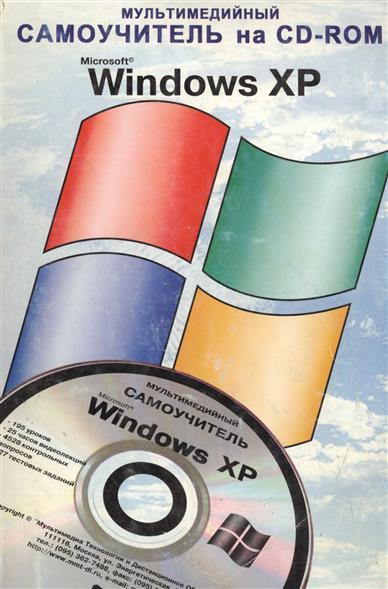 TeachPro Windows XP