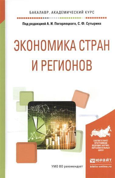 Экономика стран и регионов. Учебное пособие для академического бакалавриата