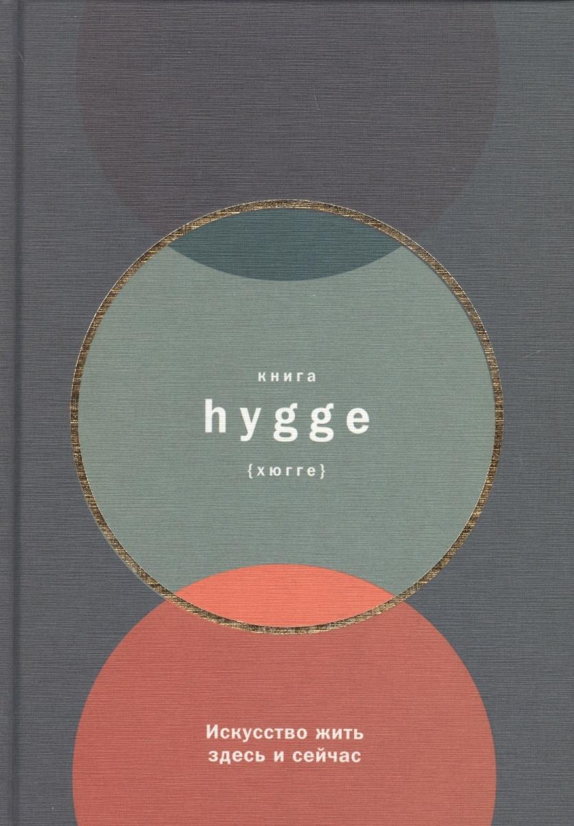 Томсен Бритс Л. Книга hygge. Искусство жить здесь и сейчас луиза томсен 0 книга hygge искусство жить здесь и сейчас isbn 978 5 9614 6436 8