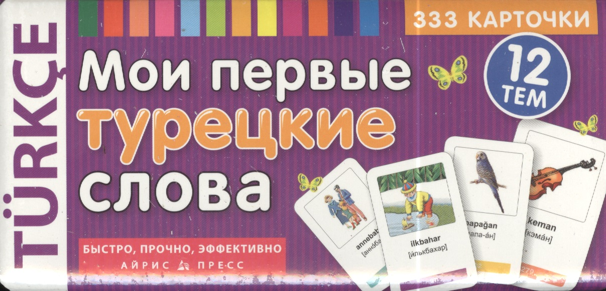 Мои первые турецкие слова. 333 карточки для запоминания. 12 тем темкарт мои первые китайские слова 333 карточки для запоминания
