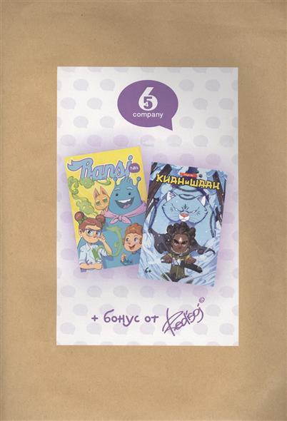 Набор комиксов: Bansi №3. Киан и Шаан#1