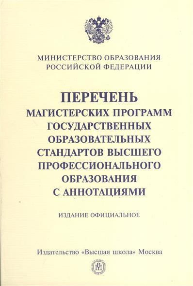 Перечень магистерских программ государственных образовательных стандартов высшего профессионального образования с аннотациями. Издание официальное