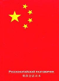 Лазарева Е. (сост.) Русско-китайский разговорник лазарева е сост русско франц разговорник