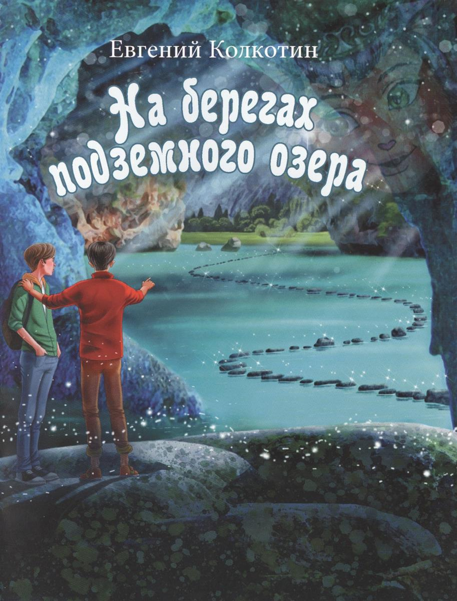 Колкотин Е. На берегах подземного озера колкотин е метаморфоза пьеса в четырех действиях
