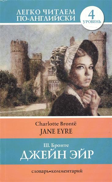 Бронте Ш. Джейн Эйр = Jane Eyre бронте ш jane eyre джейн эйр
