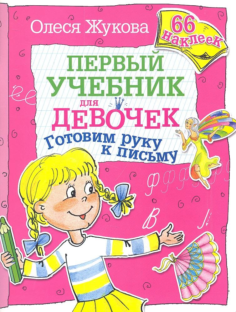 Жукова О. Первый учебник для девочек. Готовим руку к письму жукова о обучающие игры для девочек