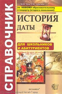 История Даты Справочник