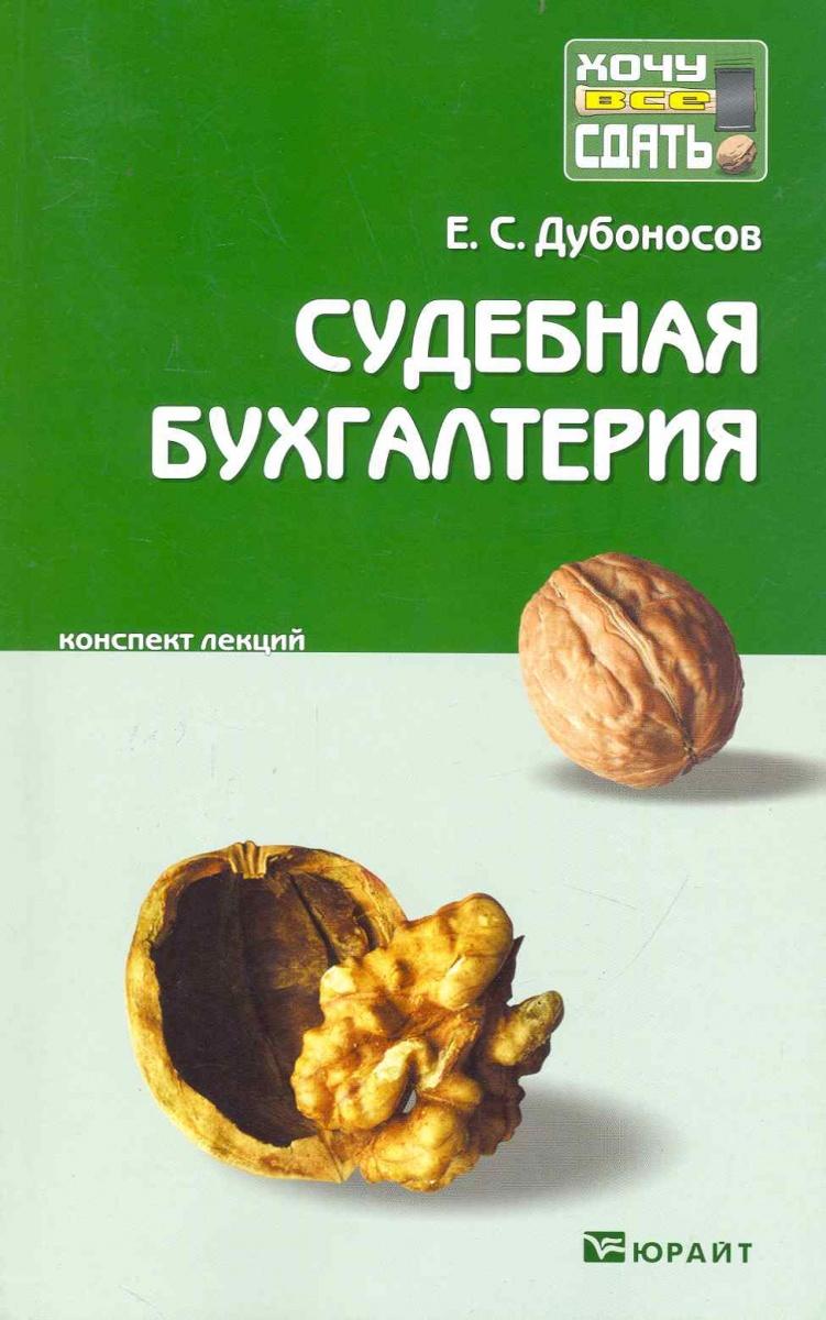 Дубоносов Е. Судебная бухгалтерия