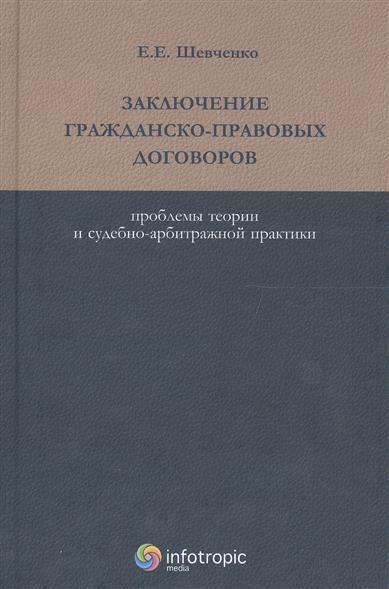 Заключение гражданско-правовых договоров. Проблемы теории и судебно-арбитражной практики