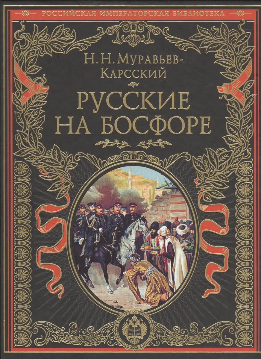 Муравьев-Карсский Н. Русские на Босфоре