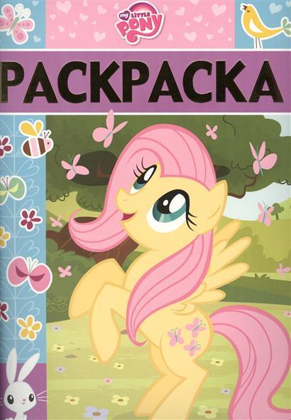 Русакова А. (ред.) Мой маленький пони. Раскраска кузьминых ю ред мой маленький пони разноцветные приключения книга для творчества