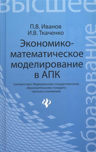 Иванов П., Ткаченко И. Экономико-математическое моделирование в АПК