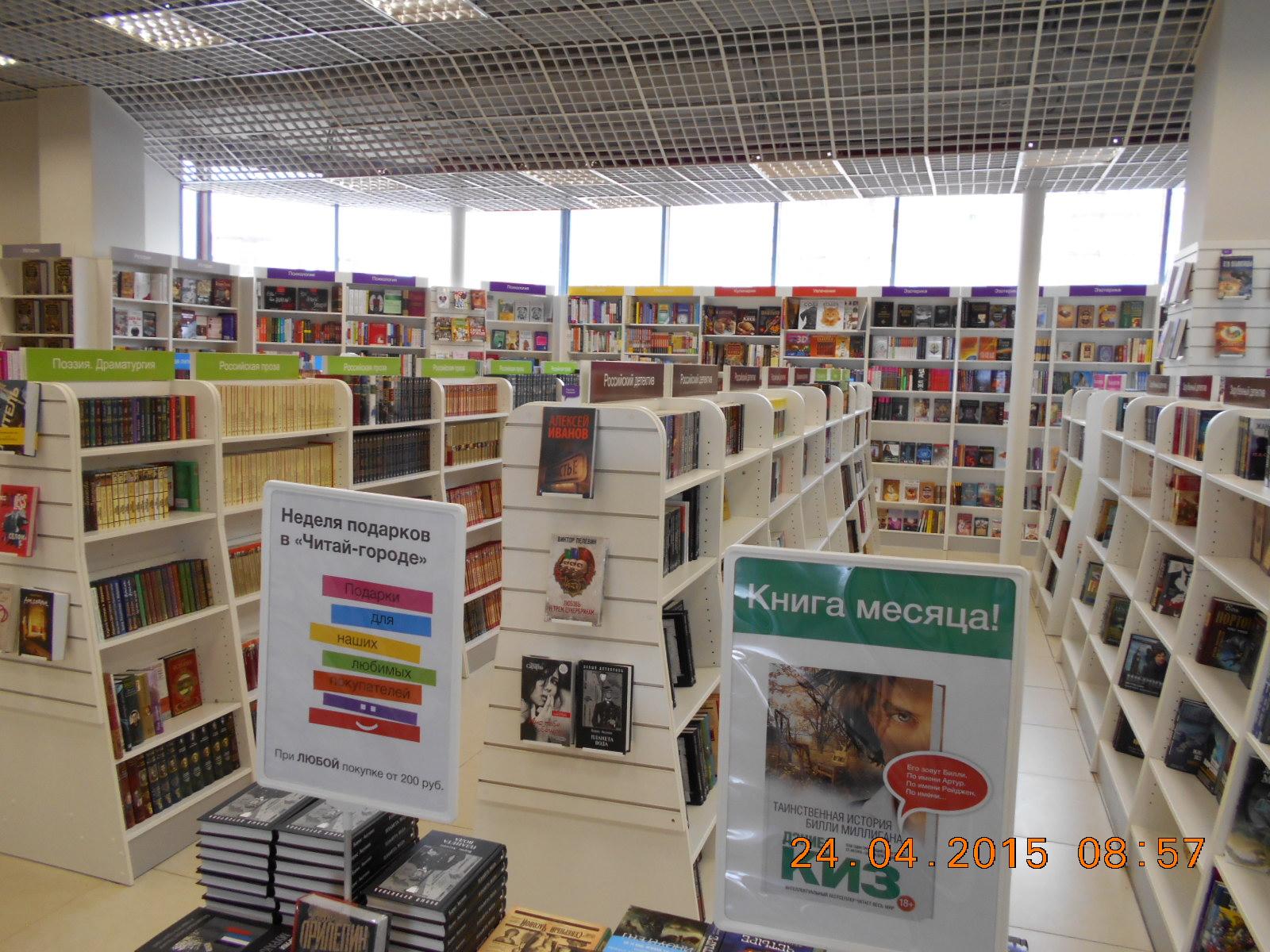 «Читай-город» в Дубне