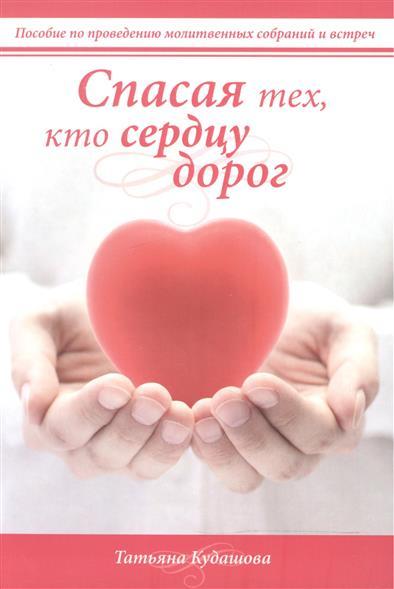 Спасая тех, кто сердцу дорог