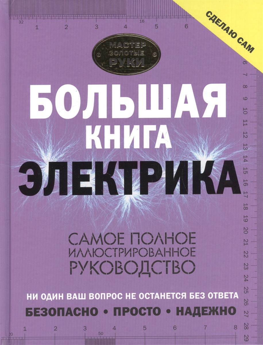 Жабцев В. Большая книга электрика. Самое полное иллюстрированное руководство c 4 0 полное руководство