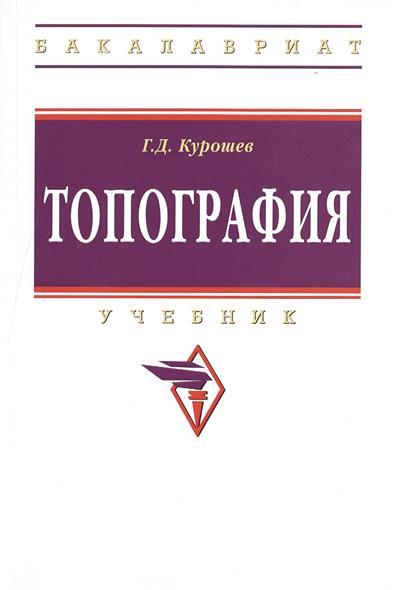 Топография. Учебник. Третье издание, исправленное и дополненное