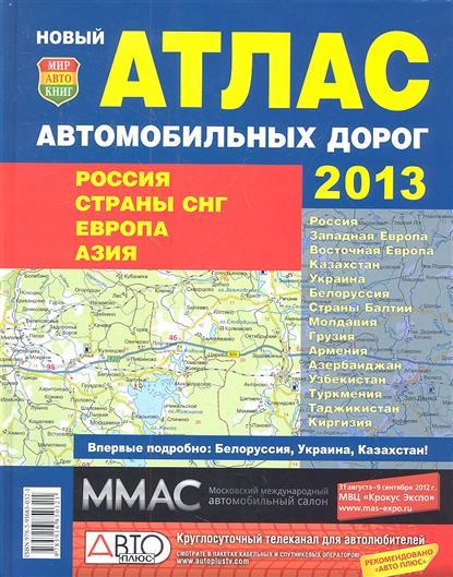 Атлас автомобильных дорог. Россия. Страны СНГ. Европа. Азия 2013
