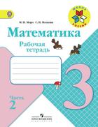 Математика 3 кл. Тетрадь №2