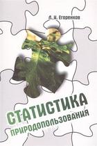 Статистика природопользования: учебное пособие