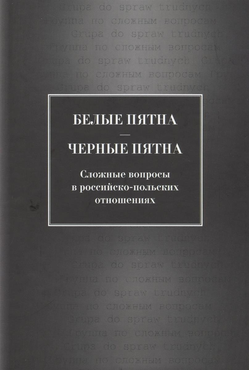 Белые пятна - черные пятна. Сложные вопросы в российско-польских отношениях