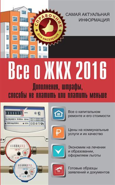 Все о ЖКХ 2016. Дополнения, штрафы, способы не платить или платить меньше