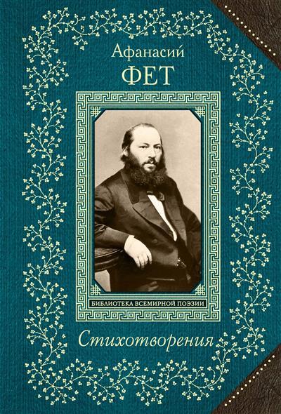 Фет А. Стихотворения фет а а а фет стихотворения миниатюрное издание