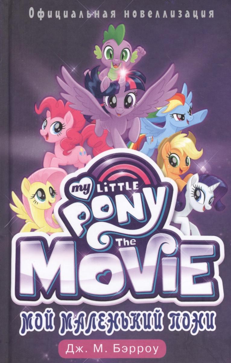 Бэрроу Дж. Мой маленький пони: официальная новеллизация бэрроу д м мой маленький пони королевская коллекция лучшие истории о принцессах
