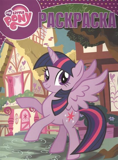 Русакова А. (ред.) Раскраска My little pony №РК16081 my little pony a great night activity book