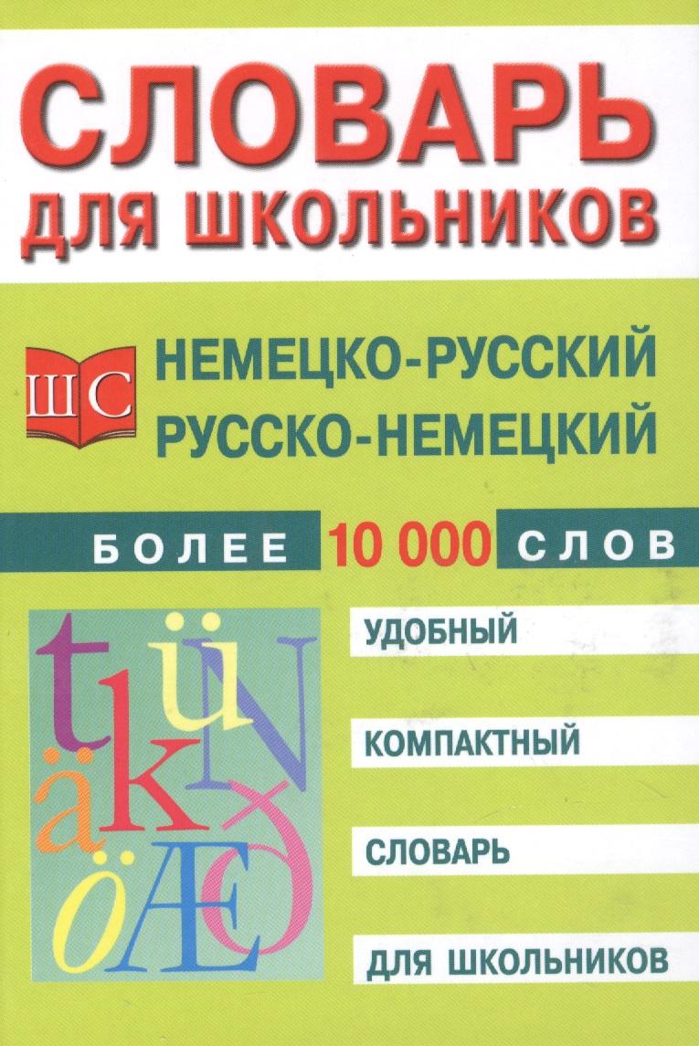 Трибис Е., Михайлова Е. (сост.) Немецко-русский и русско-немецкий словарь. Более 10 000 слов трибис е первая медицинская помощь
