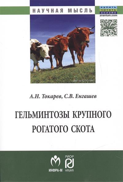 Гельминтозы крупного рогатого скота: Монография