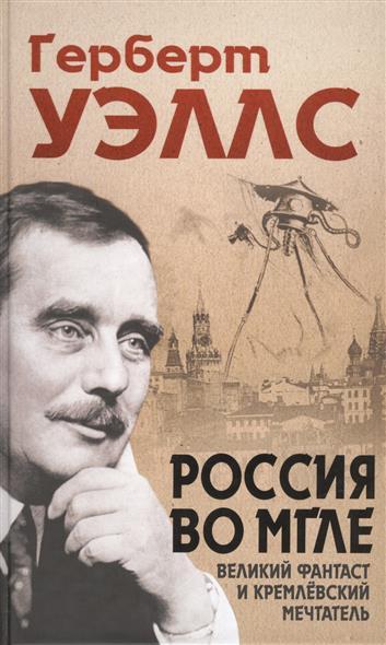 Россия во мгле. Великий фантаст и кремлевский мечтатель