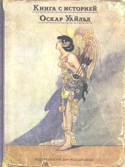 Счастливый принц и другие сказки