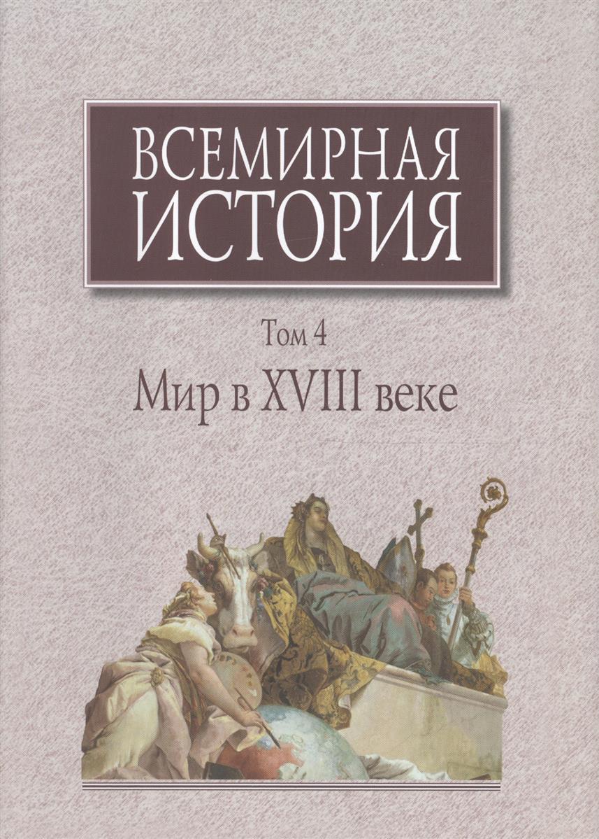 Всемирная история. Том 4. Мир в XVIII веке