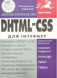 купить Тиге Дж. DHTML и CSS для Internet недорого