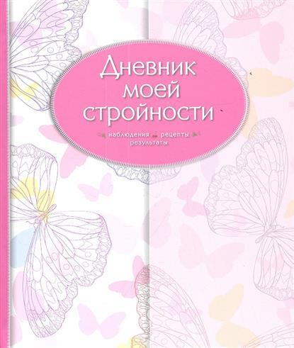 Левашева Е. (ред.) Дневник моей стройности. Наблюдения, рецепты, результаты (розовый) левашева е ред все о грибах рецепты виды советы