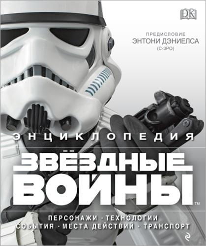 Звёздные войны. Энциклопедия