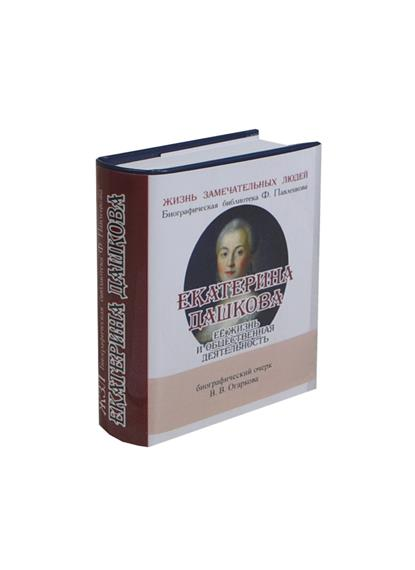 Огарков В. Екатерина Дашкова. Ее жизнь и общественная деятельность. Биографический очерк (миниатюрное издание)