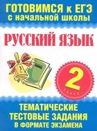 ЕГЭ Русский язык 2 кл Тематич. тест. задан.