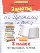 Зачеты по русскому языку. 3 класс. Тестовые работы по ФГОС