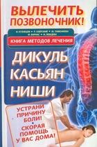 Вылечить позвоночник Книга методов лечения Дикуль Касьян Ниши