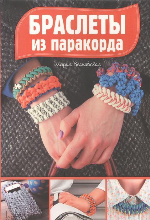 Весновская М. Браслеты из паракорда кожаные браслеты кожа винтаж мода браслеты цвет радуги назначение свадьба для вечеринок спорт