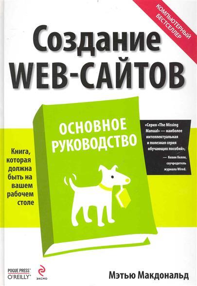 МакДональд М. Создание Web-сайтов Основное руководство видео уроки о верстке продвижение создание сайтов