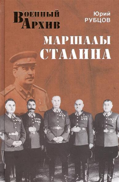 Маршалы Сталина