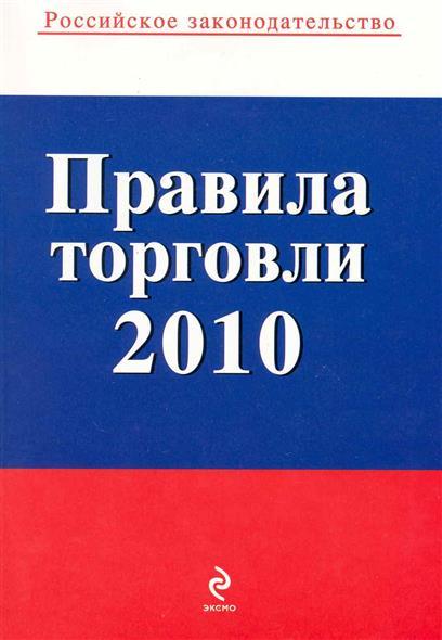 Правила торговли 2010