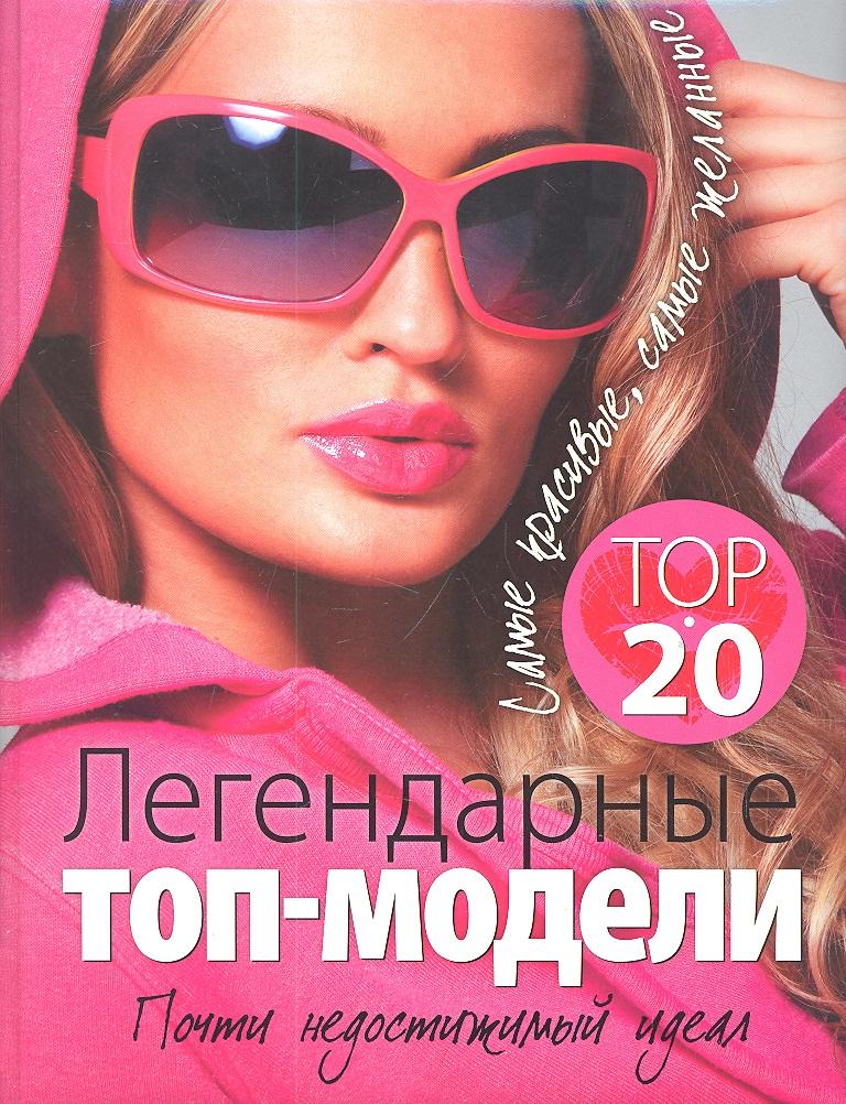 Легендарные топ-модели. TOP 20