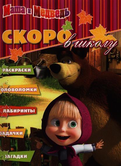 """Пименова Т. (ред.) Раскраска """"Скоро в школу"""" № РШ 1205 (Маша и Медведь)"""