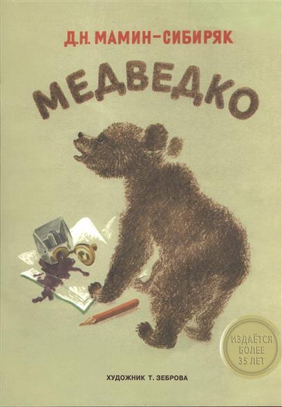 Мамин-Сибиряк Д. Медведко мамин сибиряк д н горное гнездо