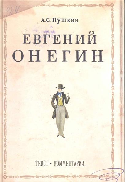Евгений Онегин Текст Комментарии