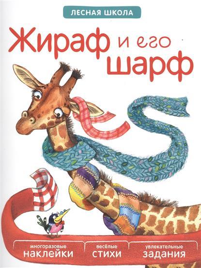 Вилюнова В., Магай Н. Жираф и его шарф